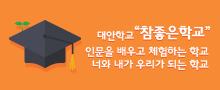 인문을 배우고 체험하는 학교 너와 내가 우리가 되는 대안학교 참좋은학교 바로가기