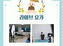 우리가족에게 (건강돌)봄·(마음돌)봄' 프로그램 - 라이브운동 진행