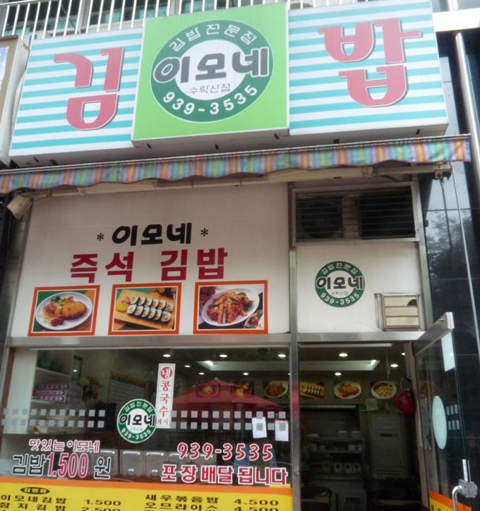 이모네 김밥